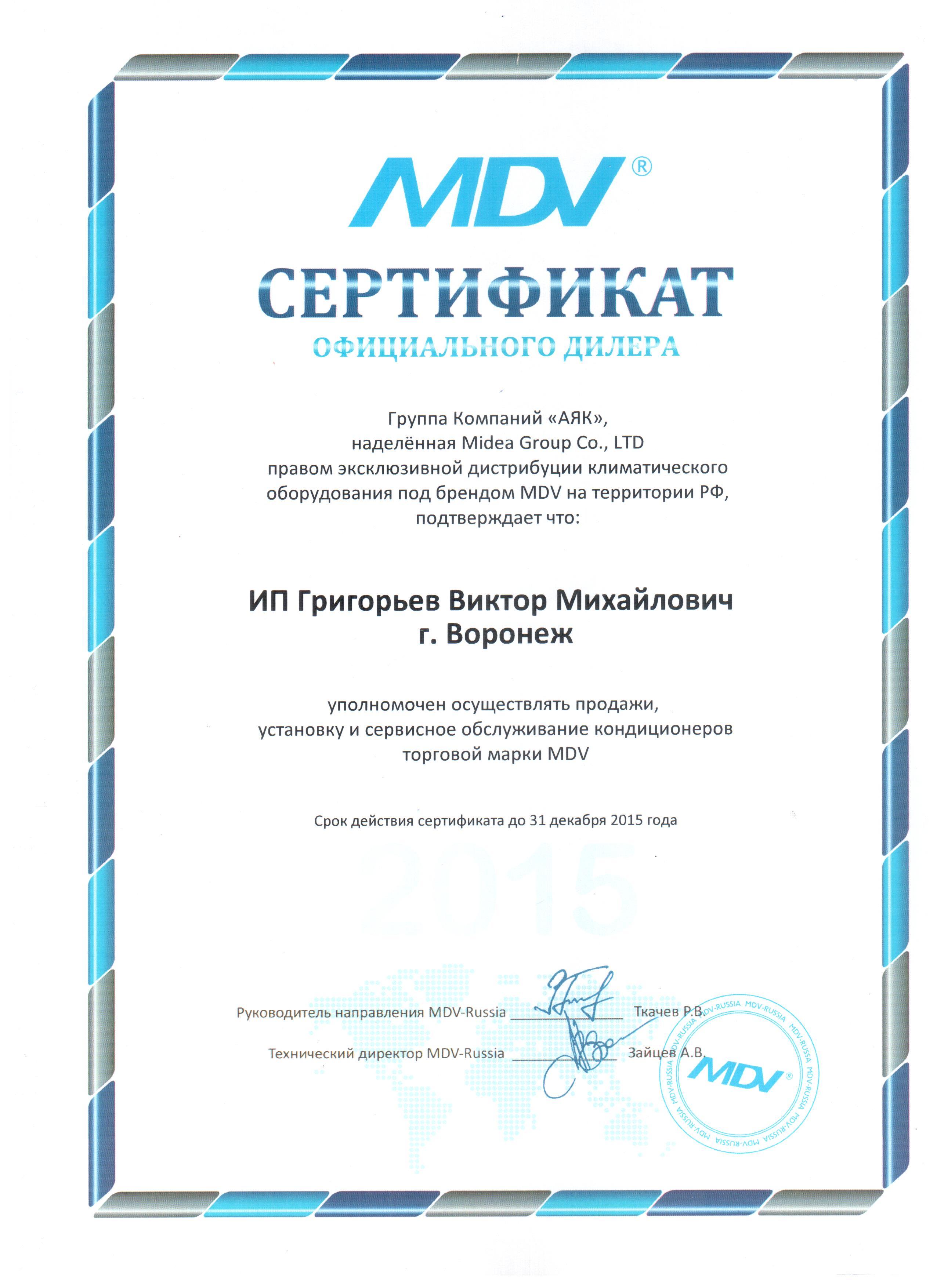 Нажмите на изображение, чтобы посмотреть сертификат MDV