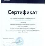 Нажмите на изображение, чтобы посмотреть сертификат Electrolux