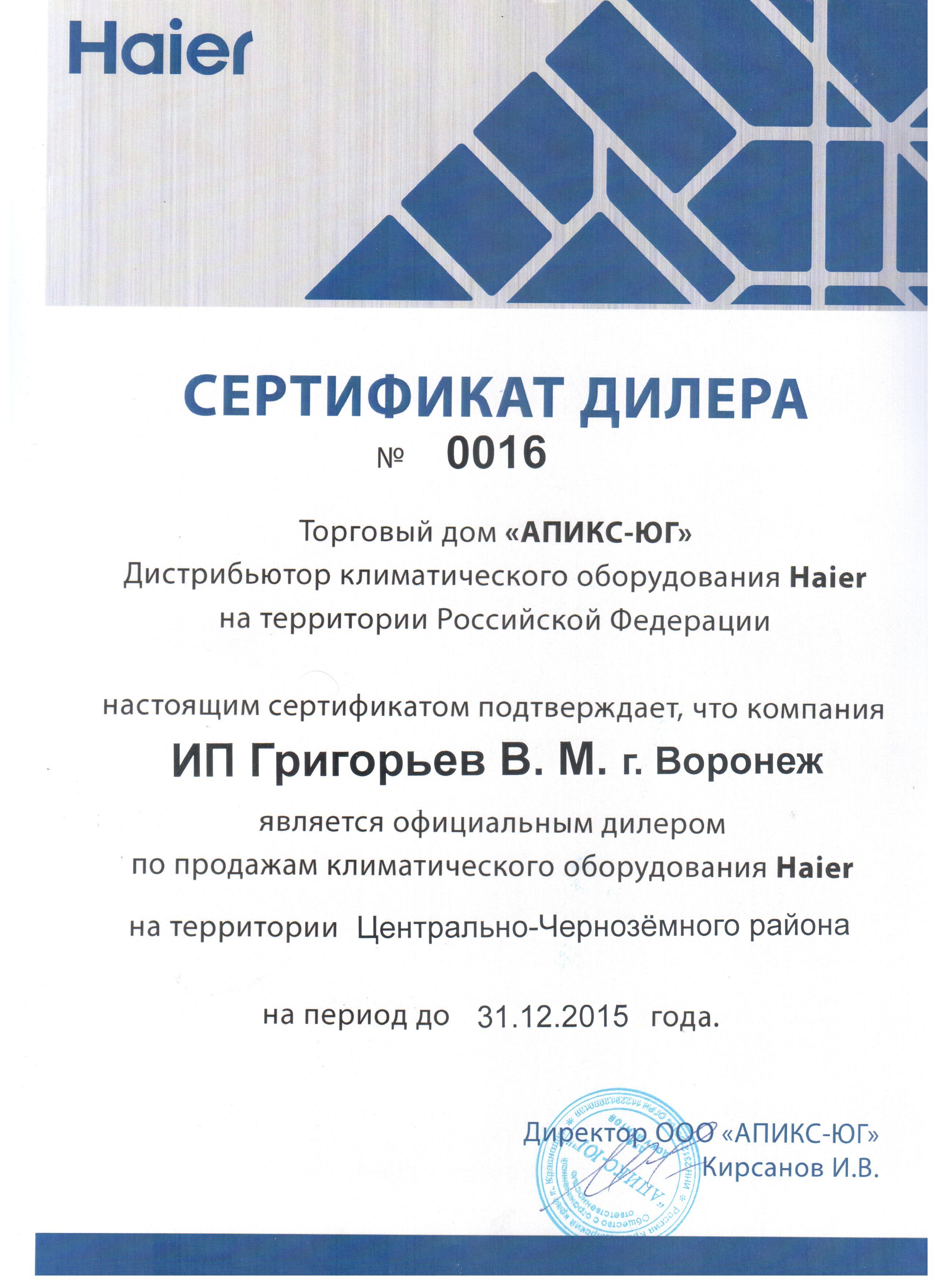 Нажмите на изображение, чтобы посмотреть сертификат Haier