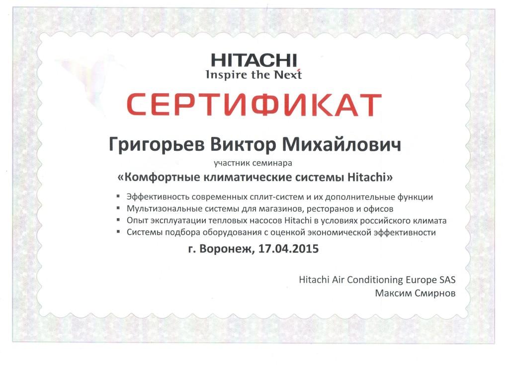 Нажмите на изображение, чтобы посмотреть сертификат Hitachi