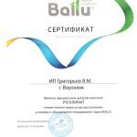 Нажмите на изображение, чтобы посмотреть сертификат Ballu