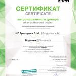 Нажмите на изображение, чтобы посмотреть сертификат Lessar