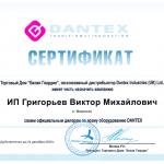 Нажмите на изображение, чтобы посмотреть сертификат Dantex