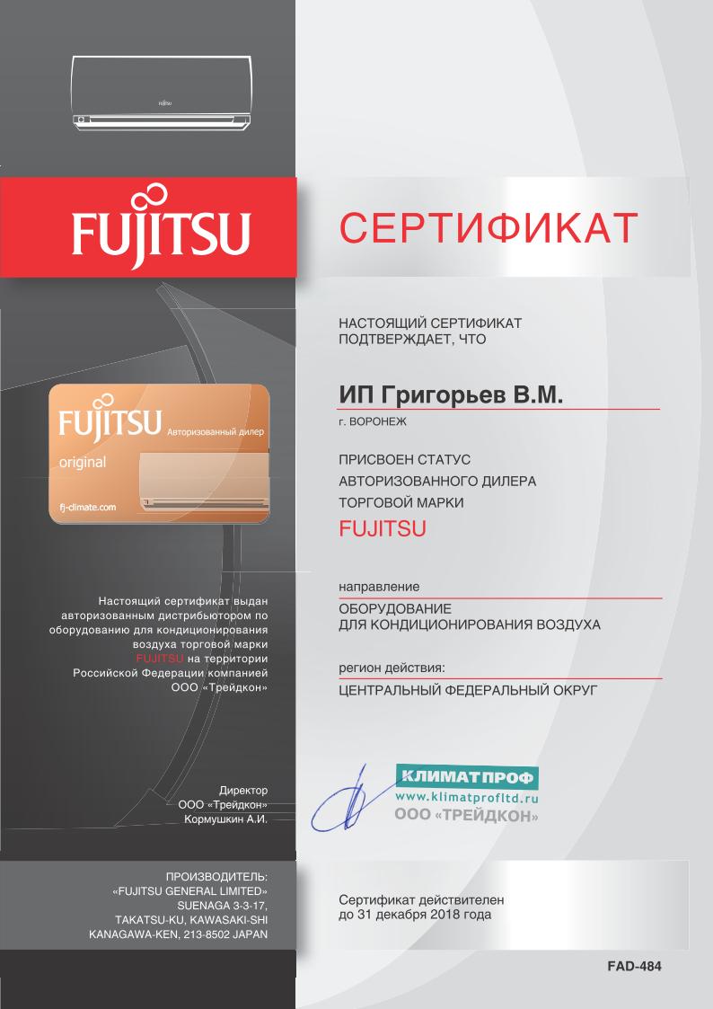 Нажмите на изображение, чтобы посмотреть сертификат Fujitsu