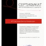 Нажмите на изображение, чтобы посмотреть сертификат Mitsubishi Heavy