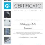 Нажмите на изображение, чтобы посмотреть сертификат Quattroclima