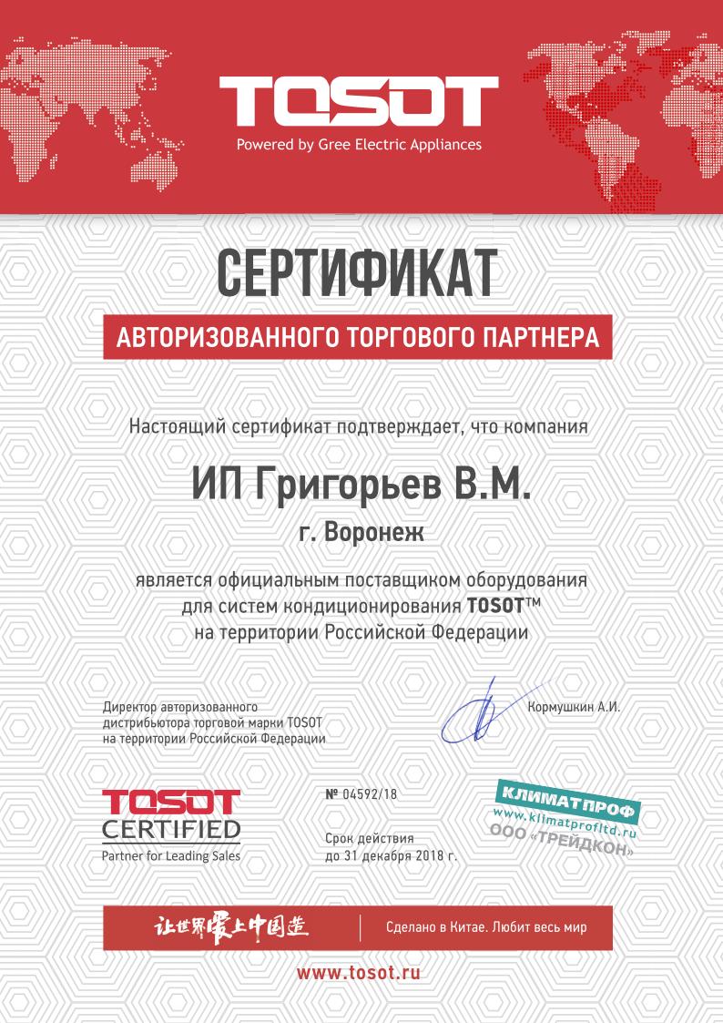 Нажмите на изображение, чтобы посмотреть сертификат Tosot