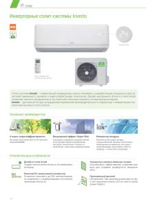Кликните для просмотра информации о сплит-системах Lessar серии INVERTO с официального каталога