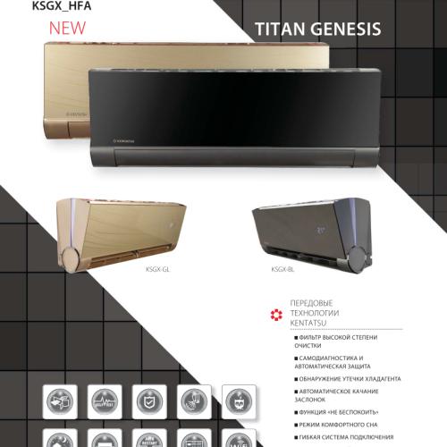 Kentatsu TITAN GENESIS KSGX26HFAN1-BL(-GL) / KSRX26HFAN1