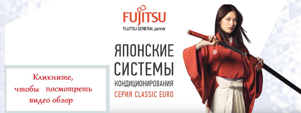 Fujitsu Euro