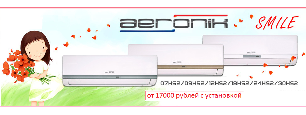 Aeronik smile