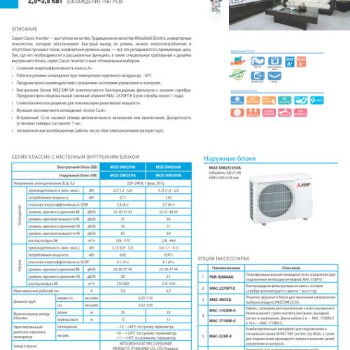 Mitsubishi Electric Classic Inverter MSZ-DM25VA / MUZ-DM25VA