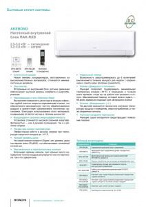 Кликните для просмотра информации о сплит-системе Hitachi AKEBONO с официального каталога