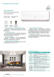 Кликните для просмотра информации о сплит-системе Hitachi ECO COMFORT с официального каталога