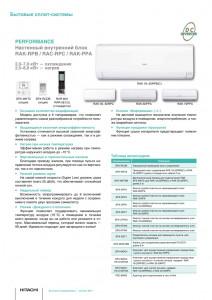 Кликните для просмотра информации о сплит-системе Hitachi PERFORMANCE с официального каталога