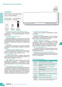 Кликните для просмотра информации о сплит-системе Hitachi PREMIUM с официального каталога
